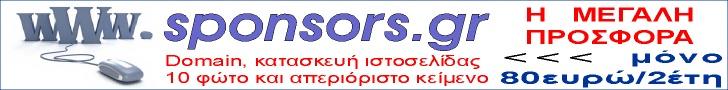 sponsors.gr